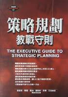 策略規劃教戰守則