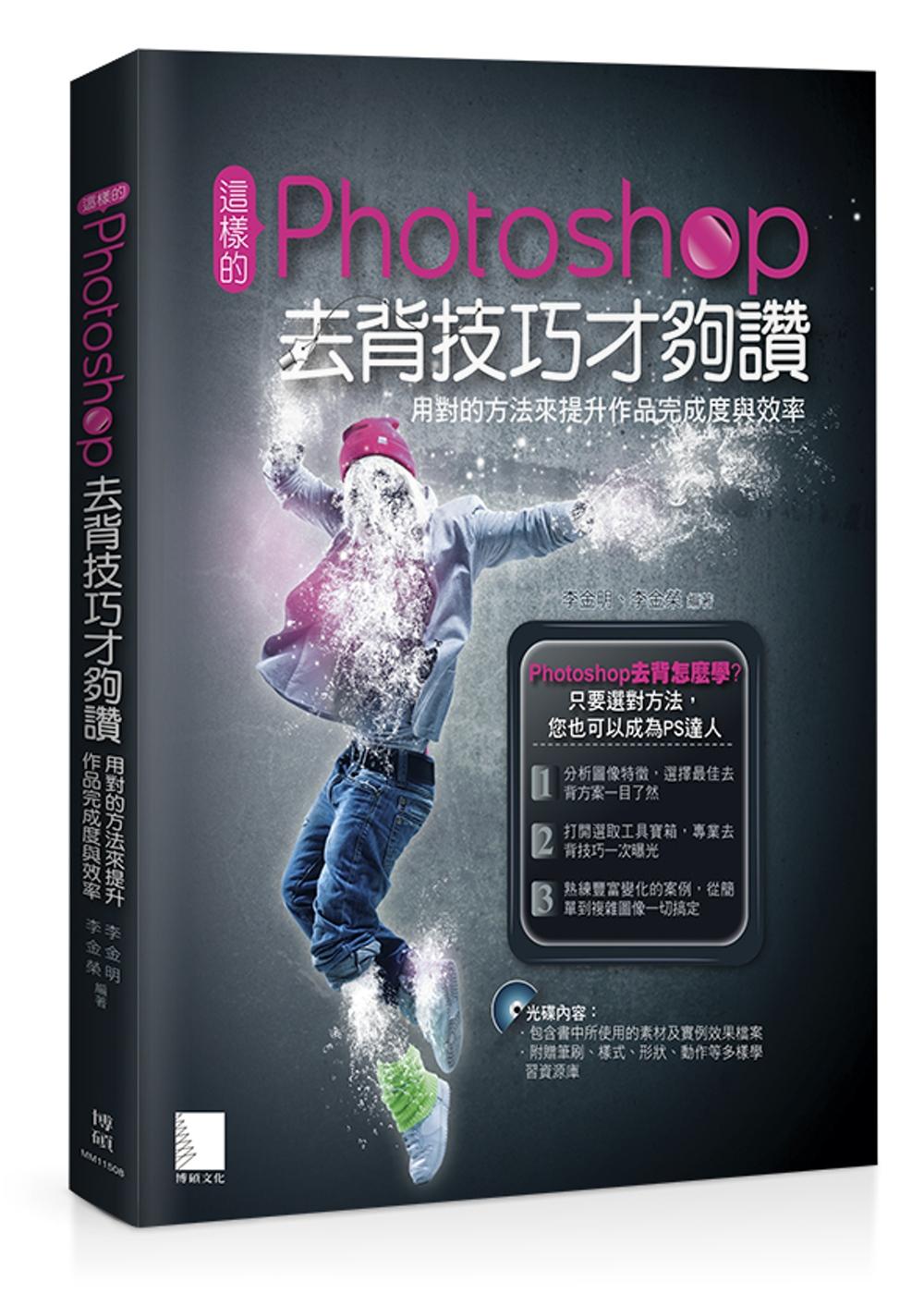 這樣的Photoshop去背技巧才夠讚!