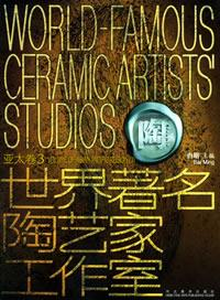 世界著名陶艺家工作室/[中英文本]/亚太卷/3/World - Famous Ceramic Artists' Studios