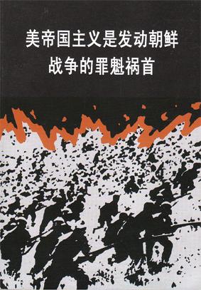 美帝国主义是发动朝鲜战争的罪魁祸首