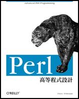 Perl 高等程式設計