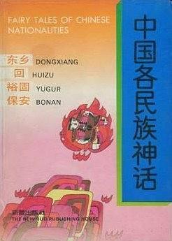 中国各民族神话:东乡、回、裕固、保安