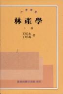 林產學 (上)
