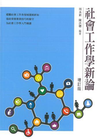 社會工作學新論