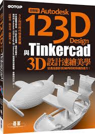 超簡單!Autodesk 1...