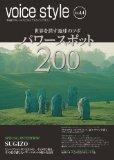 世界を潤す地球のツボパワースポット200