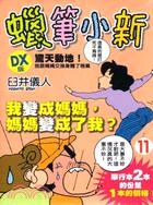 蠟筆小新DX版