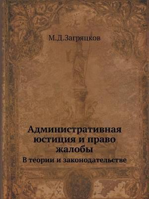 Administrativnaya yustitsiya i pravo zhaloby