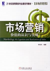 市场营销价值的认识与实现