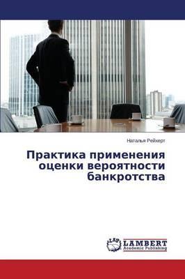 Praktika primeneniya ocenki veroyatnosti bankrotstva