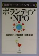 ボランティア・NPO