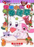 快樂小兔幸運草 1