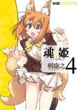 魂★姫 Ultima 4