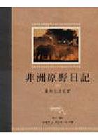 非洲原野日記