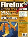Firefox火狐瀏覽器高手制霸技