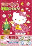 ハローキティ年賀状CD-ROMブック 2011