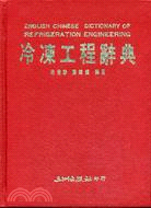 English Chinese dictionary of refrigeration engineering