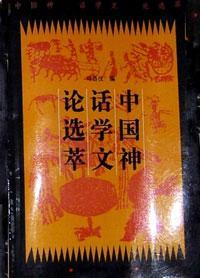 中国神话学文论选萃