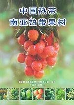 中国热带南亚热带果树