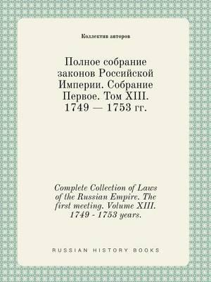 Complete Collection of Laws of the Russian Empire. the First Meeting. Volume XIII. 1749-1753 Years.