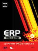ERP專案系統規劃