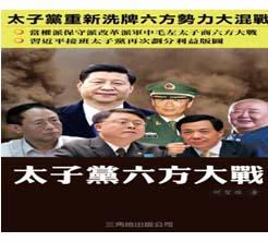 太子黨六方大戰