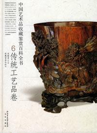 中国艺术品收藏鉴赏百科全书/6/传统工艺品卷/Encyclopedia of Chinese Artifacts Collection and Appreciation