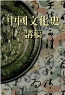 中國文化史講稿