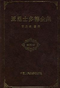 亚里士多德全集/第五卷