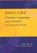 漢語與文化讀本
