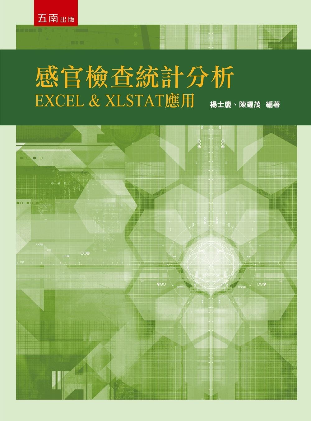感官檢查統計分析 – EXCEL & XLSTAT 應用