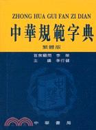 中華規範字典