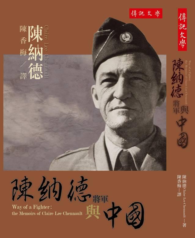 陳納德將軍與中國