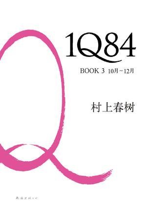 1Q84, BOOK 3