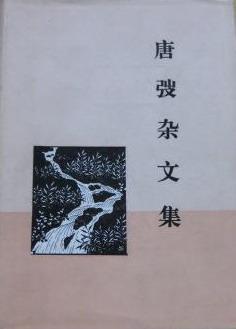 唐弢雜文集