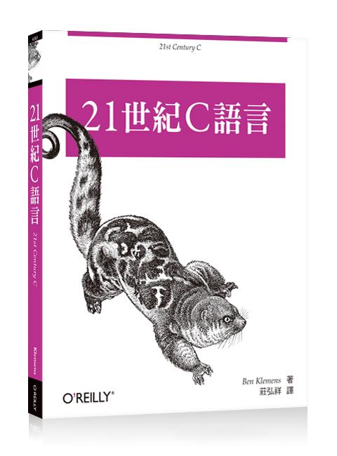 21 世紀C語言