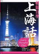 輕鬆自學上海話