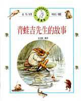 青蛙吉先生的故事