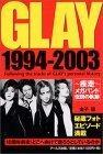 GLAY 1994‐2003―疾走‐メガバンド伝説の軌跡