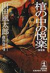 棺の中の悦楽 悽愴篇―山田風太郎ミステリー傑作選〈4〉