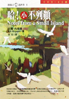 哈!小不列顛 Notes from a Small Island
