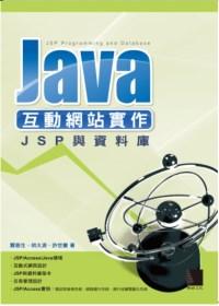 Java互動網站實作