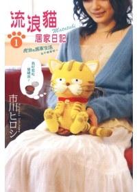 流浪貓居家日記 1
