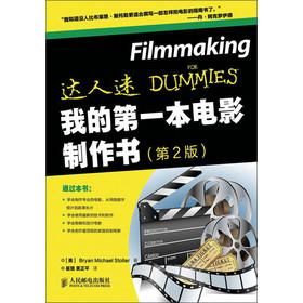 我的第一本电影制作书