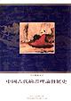 中國古代繪畫理論發展史