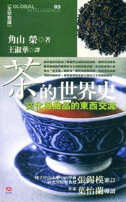 茶的世界史