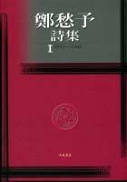 鄭愁予詩集Ⅰ