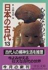 日本の古代〈13〉心のなかの宇宙