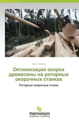 Optimizatsiya okorki drevesiny na rotornykh okorochnykh stankakh