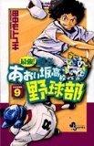 最強!あおい坂高校野球部 9